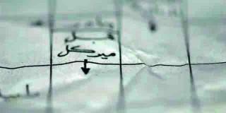 lignes croisées